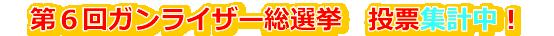 ガンライザー総選挙