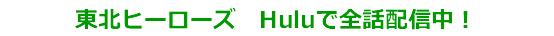 東北ヒーローズ Huluで全話配信中!